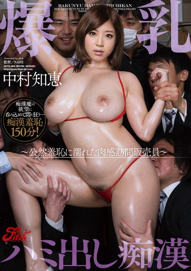 Nikkan Visit Salesperson Wet Tits Hami Out Groping – Openly Shame – Nakamura Wisdom